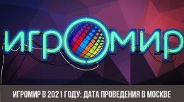 Игромир в 2021 году: дата проведения в Москве