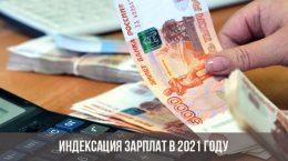 Индексация зарплат