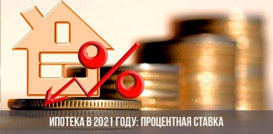 Ипотека в 2021 году