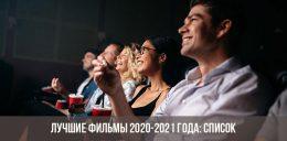 Лучшие фильмы 2020-2021