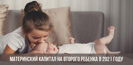 Маткапитал на второго ребенка