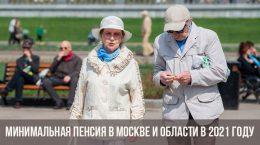 минимальные пенсии в Москве