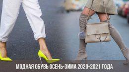 Модная обувь осень-зима 2020-2021 года