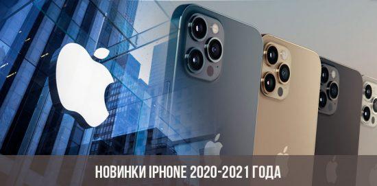 Новинки iPhone 2020-2021 года