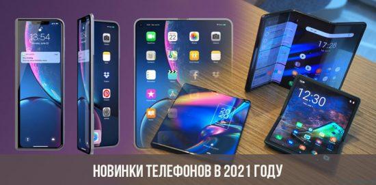 Новинки телефонов в 2021 году