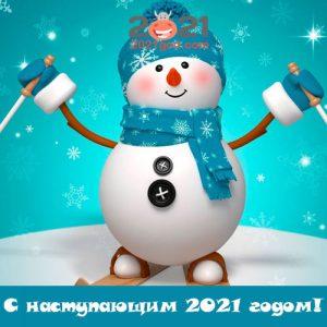 Мини-открытка с наступающим 2021 годом - снеговик