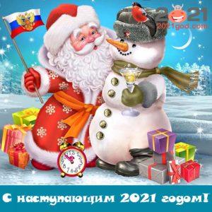 Мини-открытка с наступающим 2021 годом - Дед Мороз и снеговик