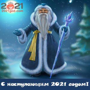 Сказочная мини-открытка с наступающим 2021 годом