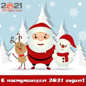 Сказочная мини-открытка с наступающим 2021 годом - Санта и друзья