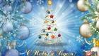 Новогодние открытки и поздравления с наступающим на 2021 год