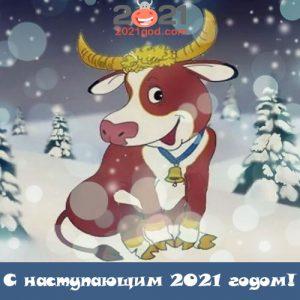 С наступающим 2021 годом Быка - поздравления и пожелания