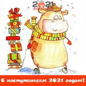 С наступающим 2021 годом Быка - открытки и поздравления