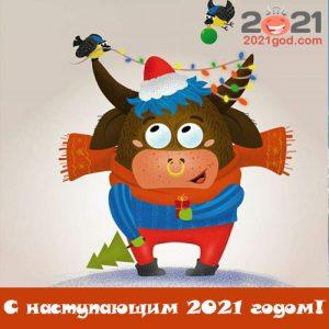 Прикольные бычки - открытки с наступающим 2021 годом