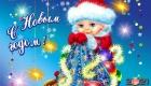Новогодние пожелания в стихах и прозе + открытки на 2021 год