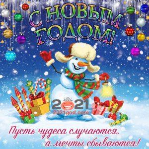 Поздравления с наступающим Новым 2021 годом