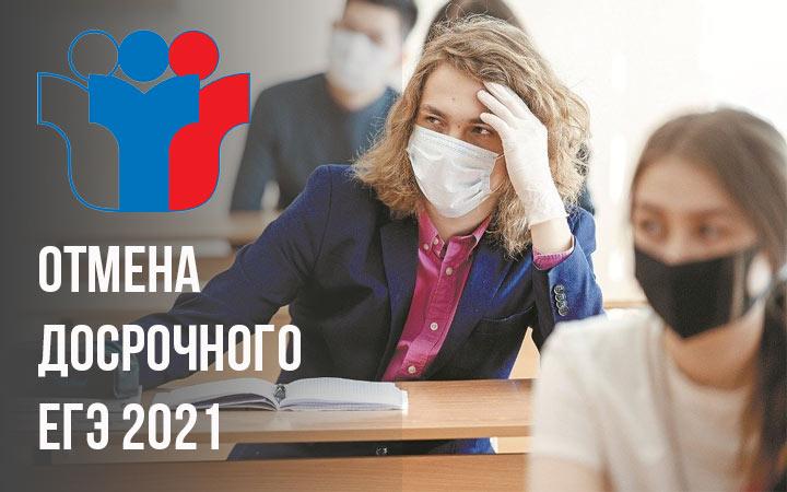 Досрочный ЕГЭ и ОГЭ 2021 отменен
