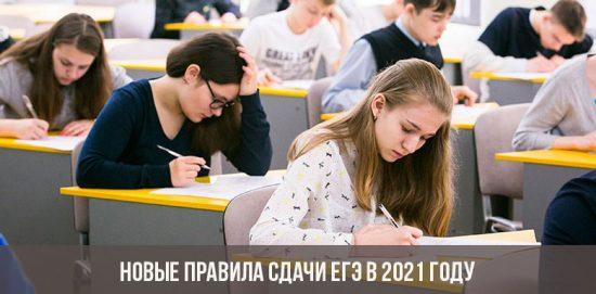 Новые правила сдачи ЕГЭ в 2021 году