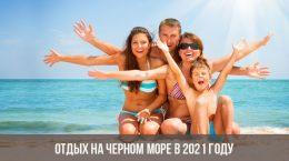 Отдых на Черном море в 2021 году