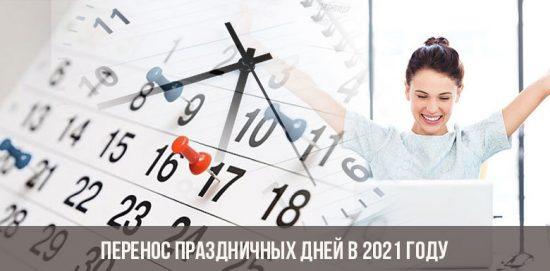 Перенос праздничных дней в 2021 году