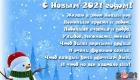 красивые пожелания в стихах на Новый Год 2021