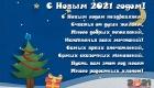 Пожелания в стихах и прозе на Новый Год 2021