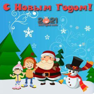 открытка с Дедом Морозом на Новый Год 2021