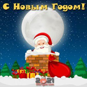 Мини открытка с Санта-Клаусом на Новый Год 2021