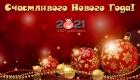 Открытки и поздравления с Новым Годом 2021