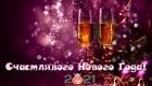 Открытки и поздравления в стихах и прозе с Новым Годом 2021