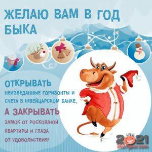 Оригинальные поздравления и открытки с Новым 2021 годом
