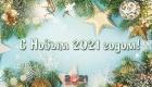 Поздравления для всех на Новый 2021 год