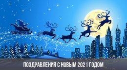 Поздравления с Новым 2021 годом