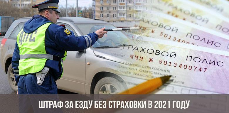 Штраф за езду без страховки в 2021 году