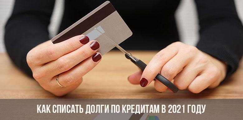Списание долгов в 2021 году