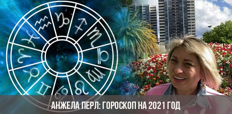 Анжела Перл: гороскоп на 2021 год