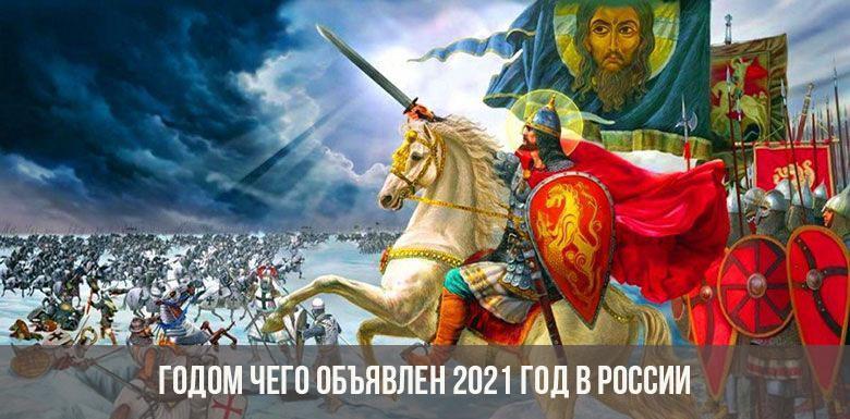 Год Александра Невского