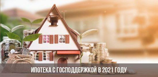 Господдержки ипотеки