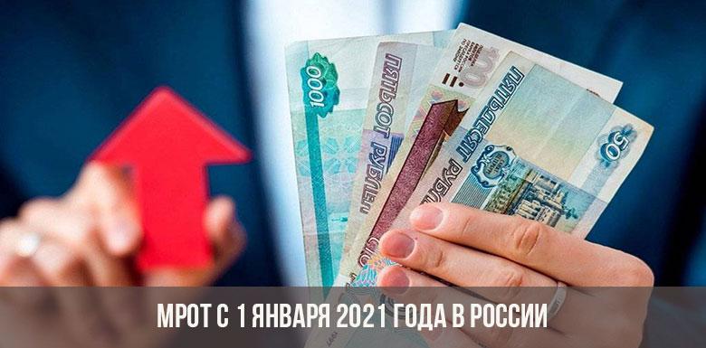 МРОТ в 2021 году