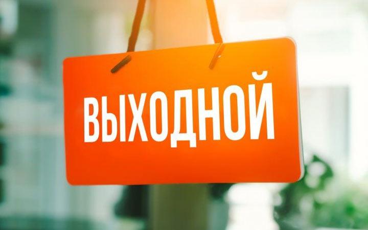 Официальные выходные 2021 года в России