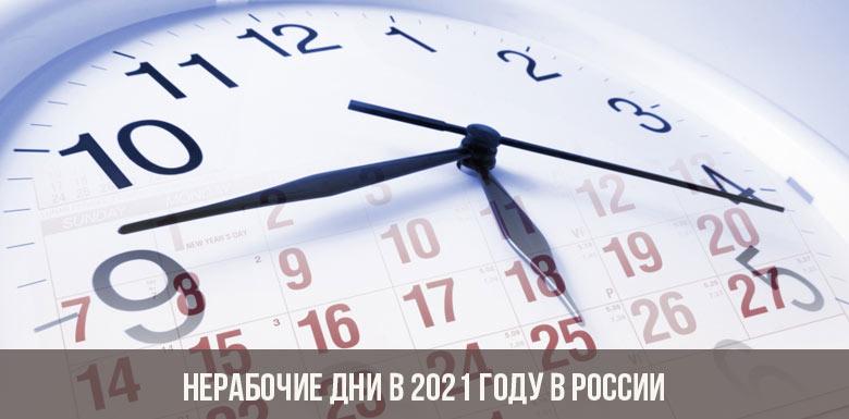 Нерабочие дни в 2021 году в России