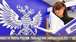 Новости почты России
