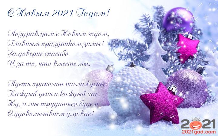 Официальные поздравления клиентам с Новым 2021 годом