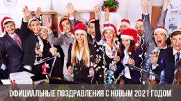 Официальные поздравления с Новым 2021 годом
