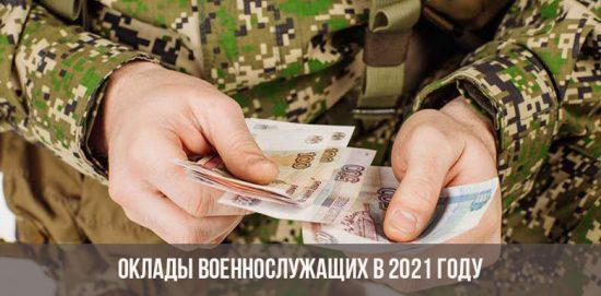 Оклады военнослужащих