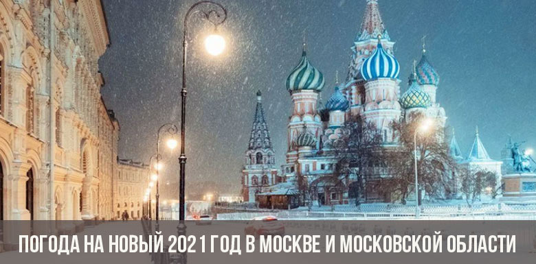 Погода на Новый 2021 год в Москве и Московской области