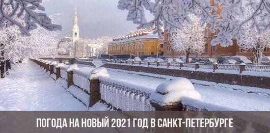 Погода на Новый 2021 год в Санкт-Петербурге