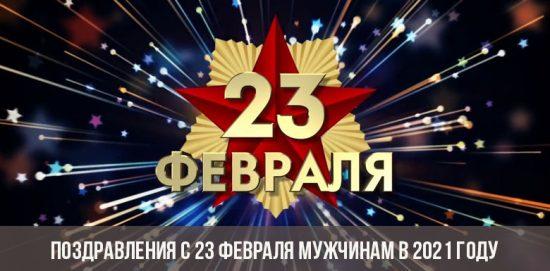 Поздравления с 23 февраля мужчинам в 2021 году