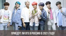 Приедут ли BTS в Россию в 2021 году