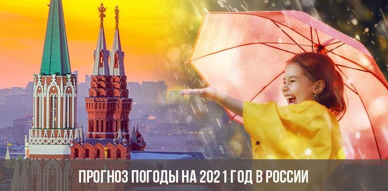 Прогноз погоды на 2021 год в России
