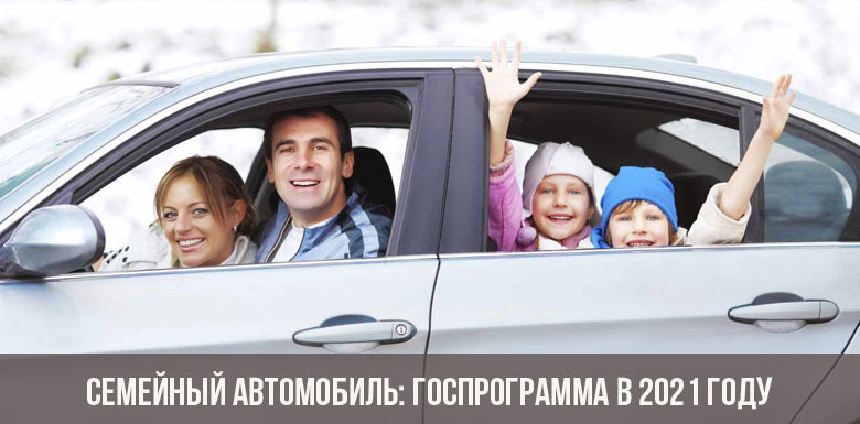Семейный автомобиль: госпрограмма в 2021 году: будет ли